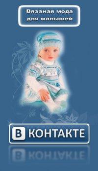 ВЯЗАНАЯ МОДА ДЛЯ МАЛЫШЕЙ вязание для детей на заказ (Москва и другие города России и Украины)