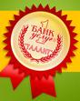 Банк услуг Талант